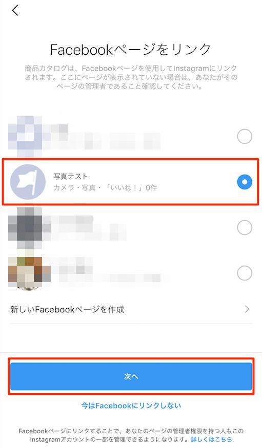 [ソーシャル系パーツ]Instagramの事前設定を行う
