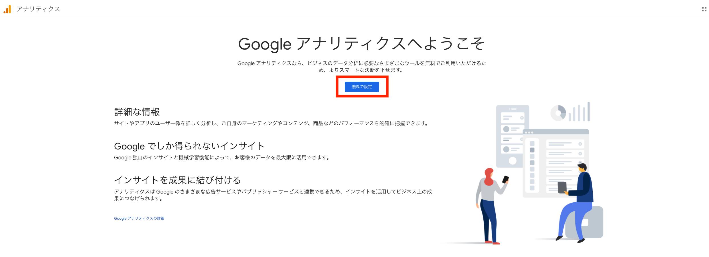Google アナリティクスを設定する